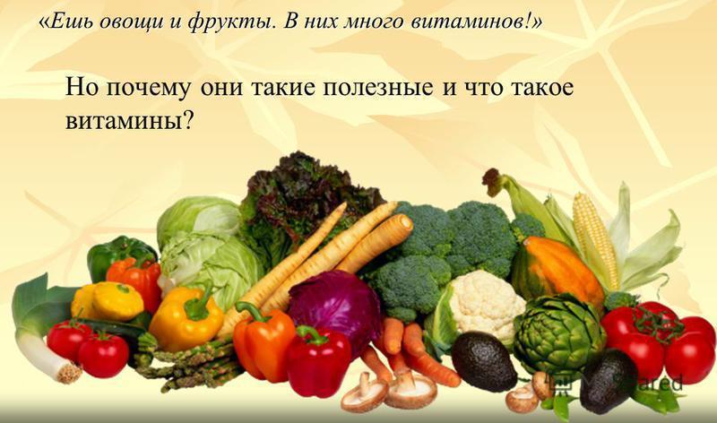 Картинка: Витамины и Минералы