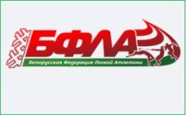 ФОТО - ФЕДЕРАЦИЯ ЛЁГКОЙ АТЛЕТИКИ РЕСПУБЛИКИ БЕЛАРУСЬ