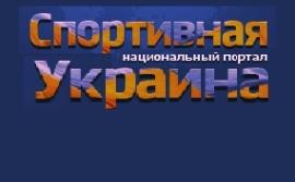 ФОТО - СПОРТИВНАЯ УКРАИНА